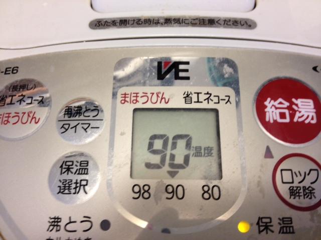 お湯の温度の調整