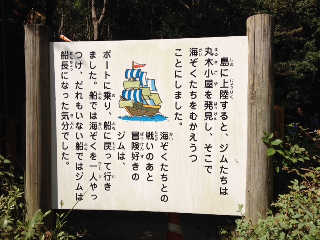 須磨離宮公園 こどもの森の看板