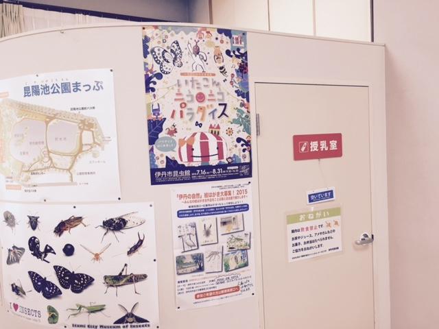 伊丹昆虫館 授乳室