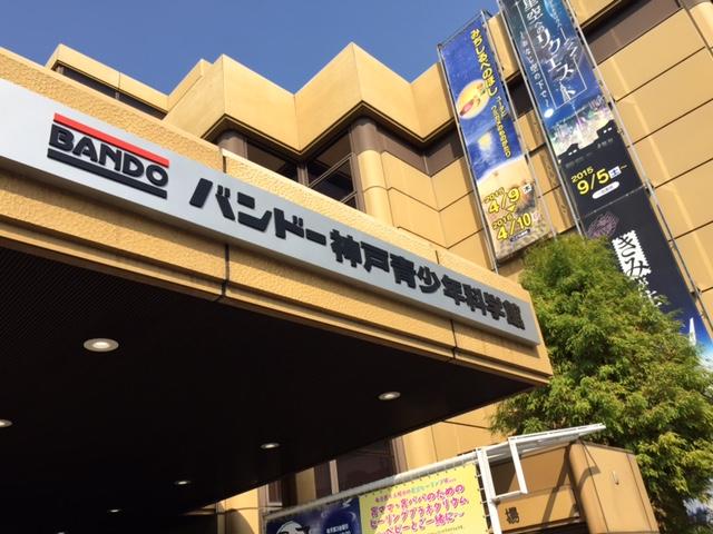 プラネタリウムデート10バンドー神戸青少年科学館