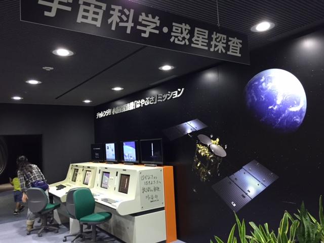 宇宙科学展示場