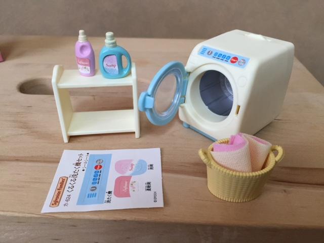 シルバニアファミリーくるくる洗濯機セット