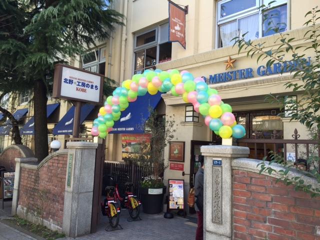 神戸北野工房正門前
