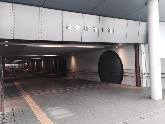 鷹取駅地下道