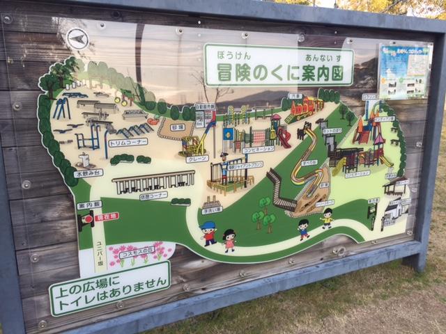 神戸総合運動公園冒険のくに看板