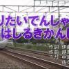 子供が大好きな乗り物動画(新幹線・消防車・パトカー)特集