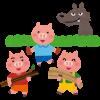 三匹の子豚の話